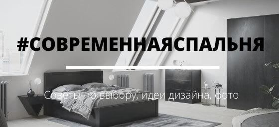 Выбираем современную мебель в спальню: советы, идеи дизайна, фото.