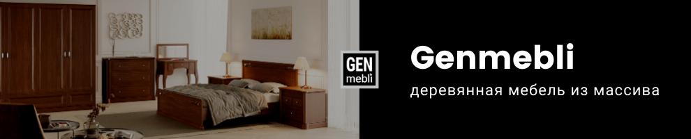 Фабрика Genmebli